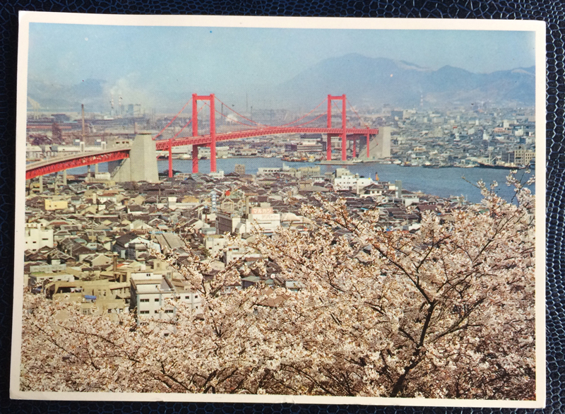 Project Postcard May 1972 Wakato Bridge Japan