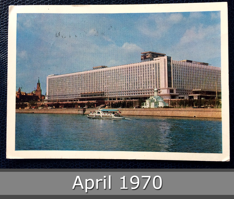 Project Postcard April 1970 Moscow Hotel Rossija front