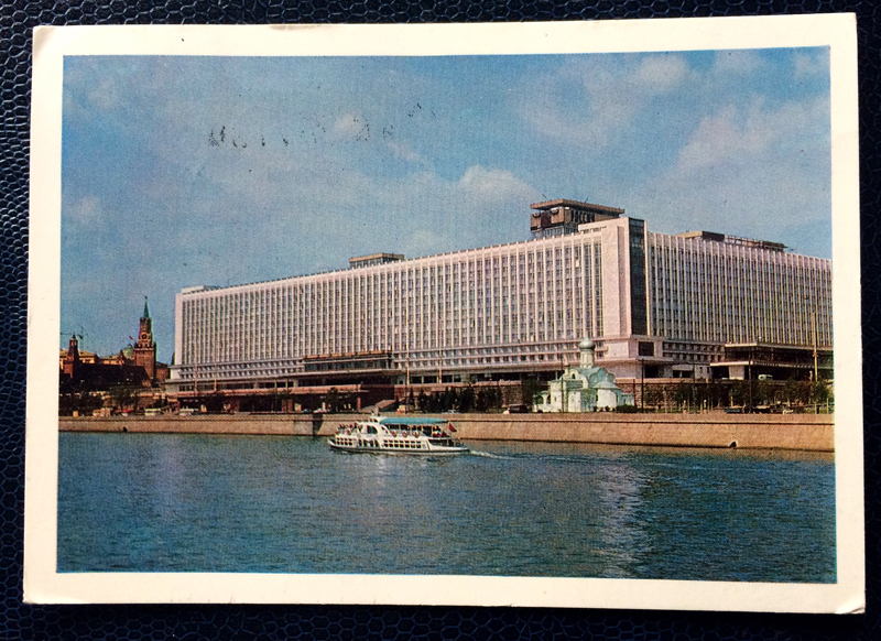Project Postcard April 1970 Moscow Hotel Rossija