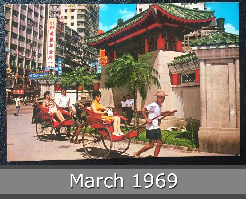 Project Postcard March 1969 Hongkong China Rickshaw front
