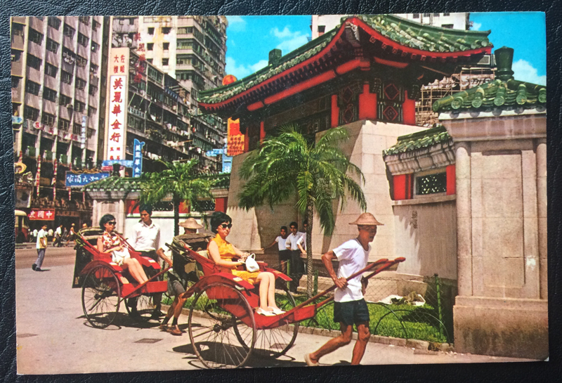 Project Postcard March 1969 Hongkong China Rickshaw