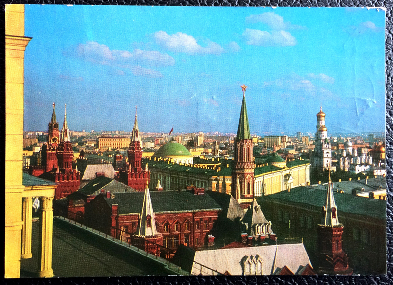 Project Postcard April 1973 - Kremlin Moscow