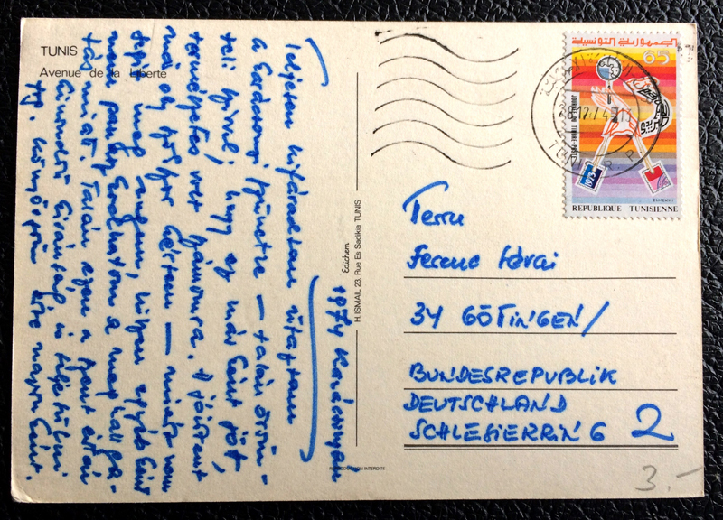 Project Postcard December 1974 - Tunis Tunisia back